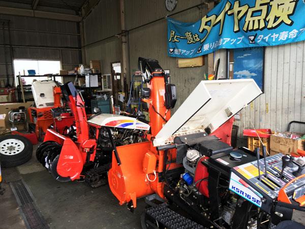 除雪機農耕機整備修理メンテ